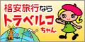格安航空券予約ができる日本最大級の旅行情報サイト